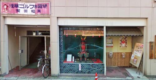 Fujinami main headquarters